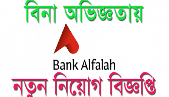 the bank alfalah limited Bank alfalah limited job circular 2018 has been found my website bank alfalah limited is one of the largest foreign and commercial private bank in bangladesh bank alfalah limited has published a huge job circular by the authority.