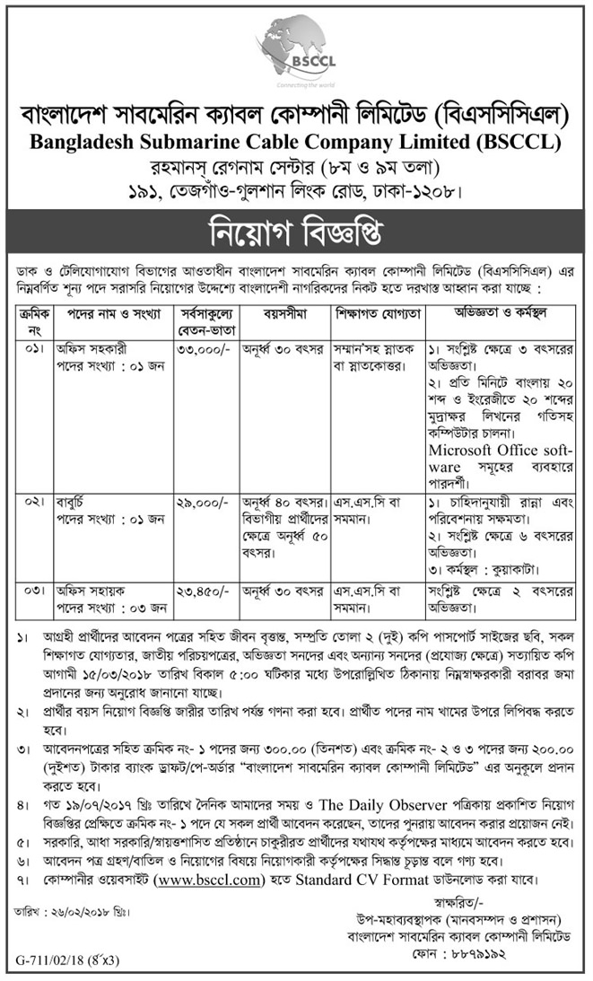 bangladesh submarine cable company limited  bsccl  new job