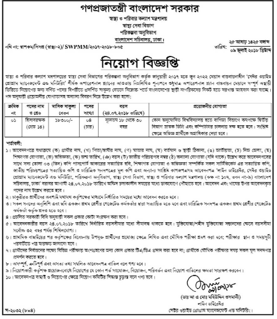 Ministry Of Health And Family Welfare Mohfw New Job