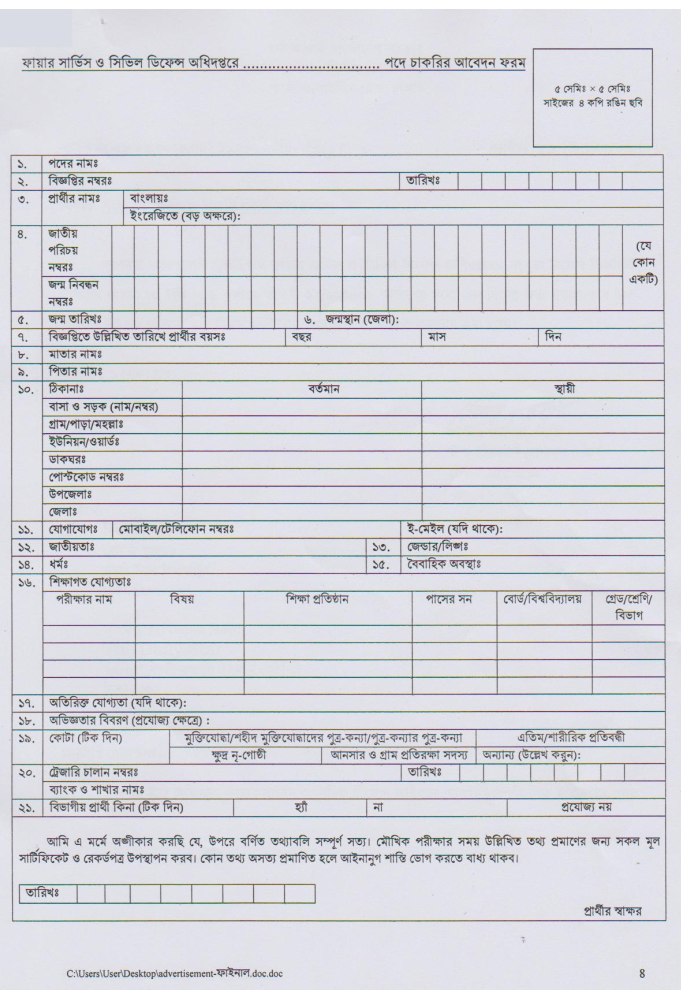 fscd-form Government Job Form Bd on how apply for, sri lanka, after 12th, cover letter,
