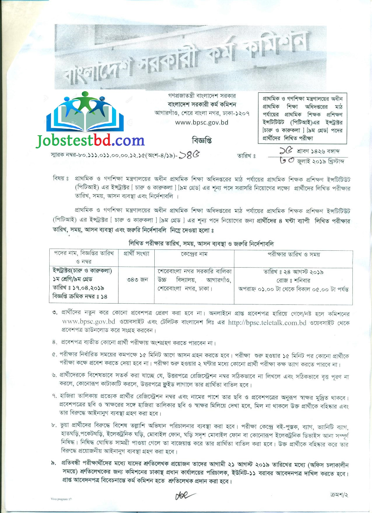 DPE Exam Date And Admit Download - Jobs Test bd