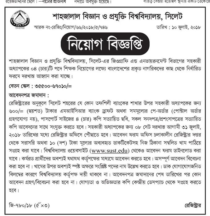 Job Circular 2018 – Quotes of the Day
