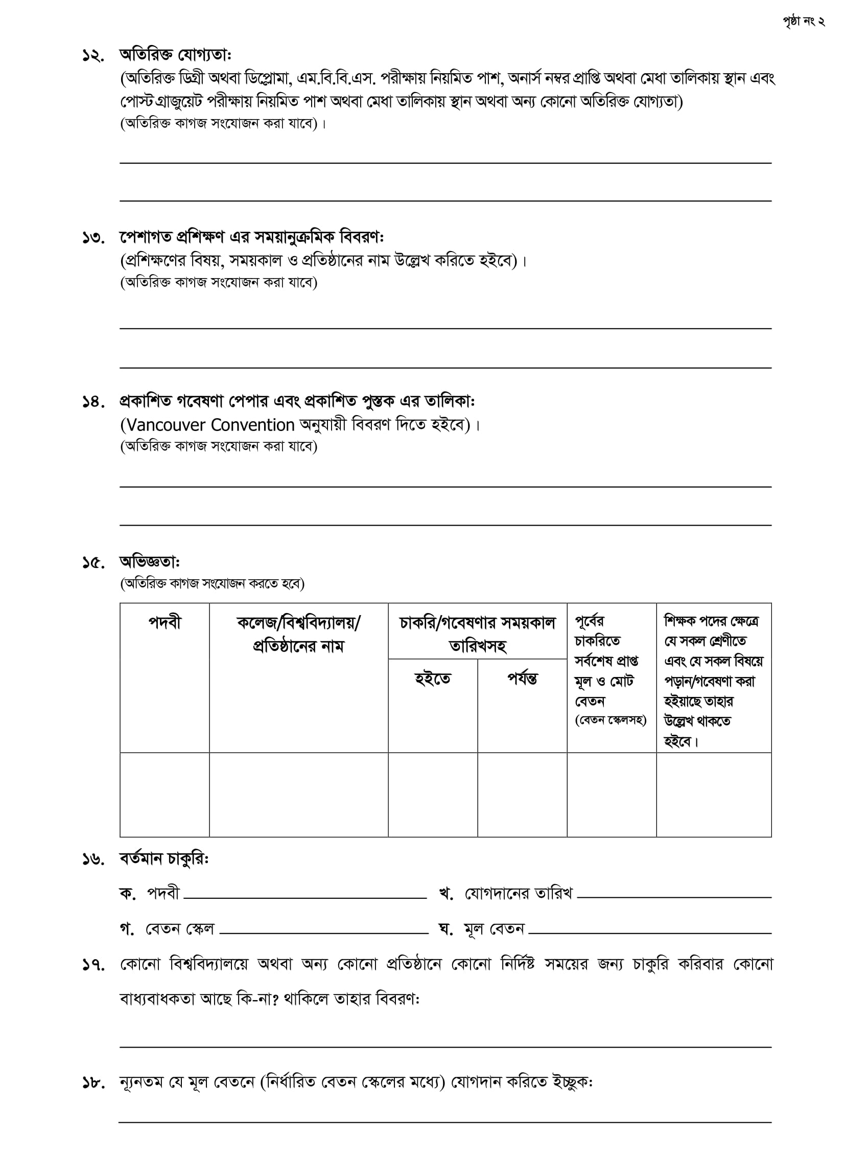 bsmmu job circular 2019 jobs test bd