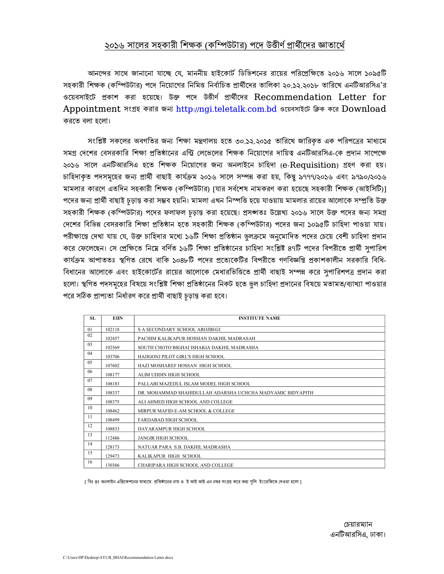 NTRCA 1st to 14th E-Application Result 2019