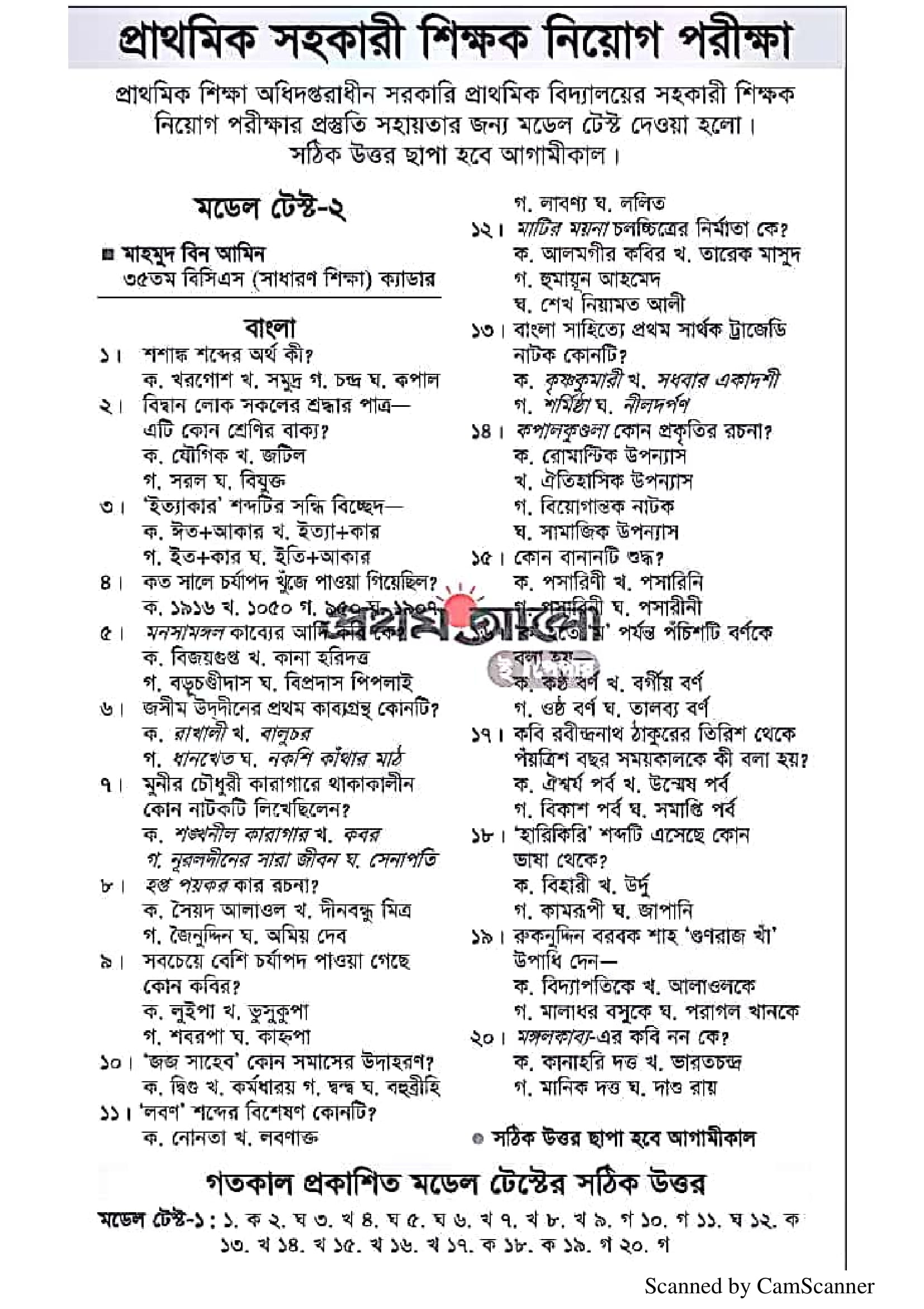 Prothom Alo Part 2 Pdf