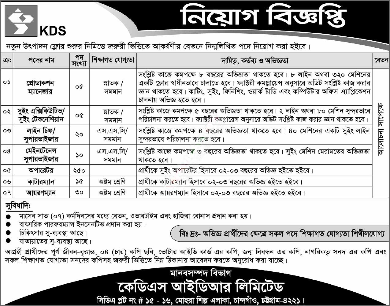 kds idr ltd job circular 2019