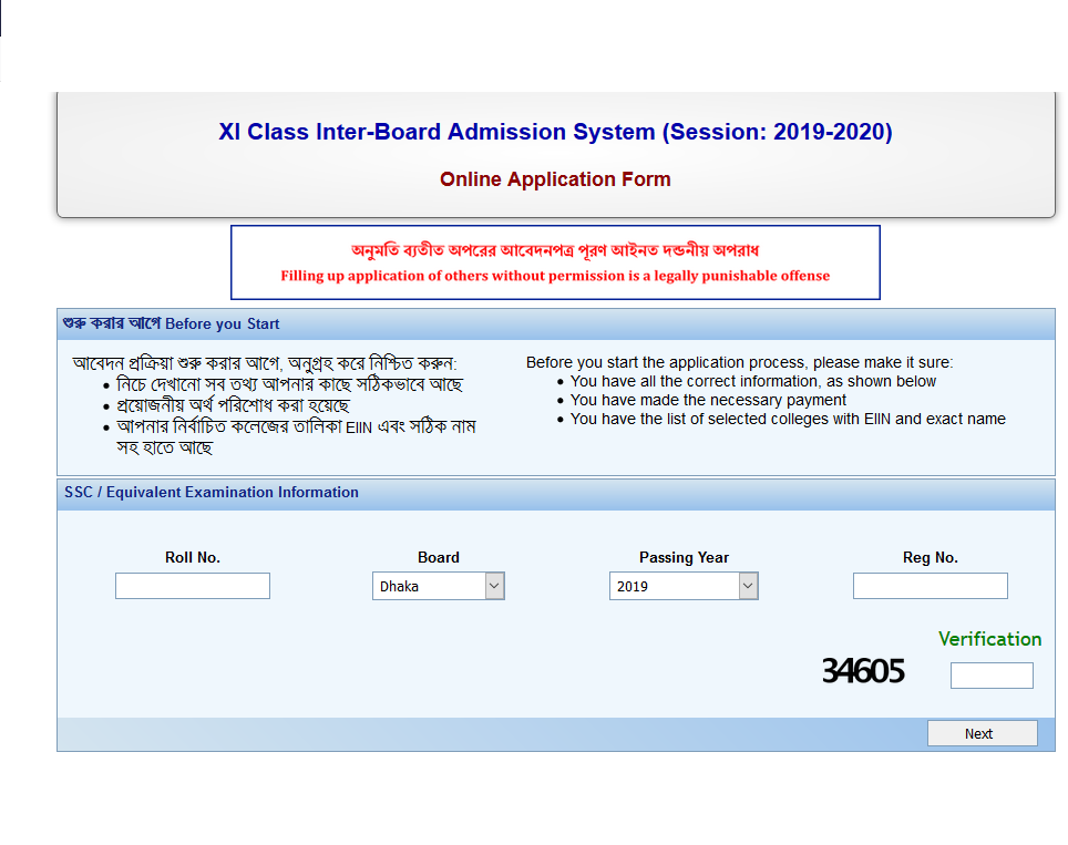 HSC-Admission-2nd-Phase-Online-Application-Form-2019 Job Application Form Of Rajuk on agreement form, job advertisement, job applications you can print, job payment receipt, contact form, cv form, job requirements, job letter, job opportunity, job resume, cover letter form, job vacancy, employee benefits form, job search, job openings, job applications online,