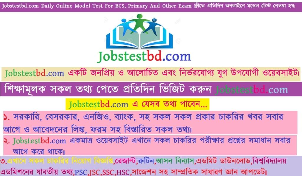 Jobstestbd banner Ads new