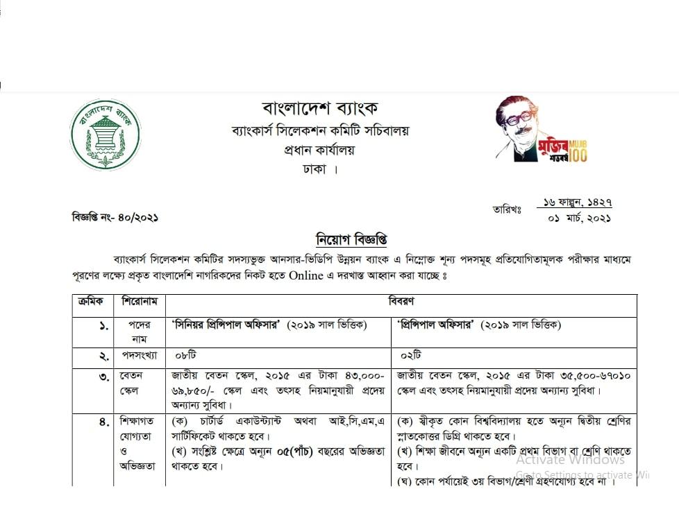 Ansar VDP Unnayan Bank Job Circular 2021 - Jobs Test bd