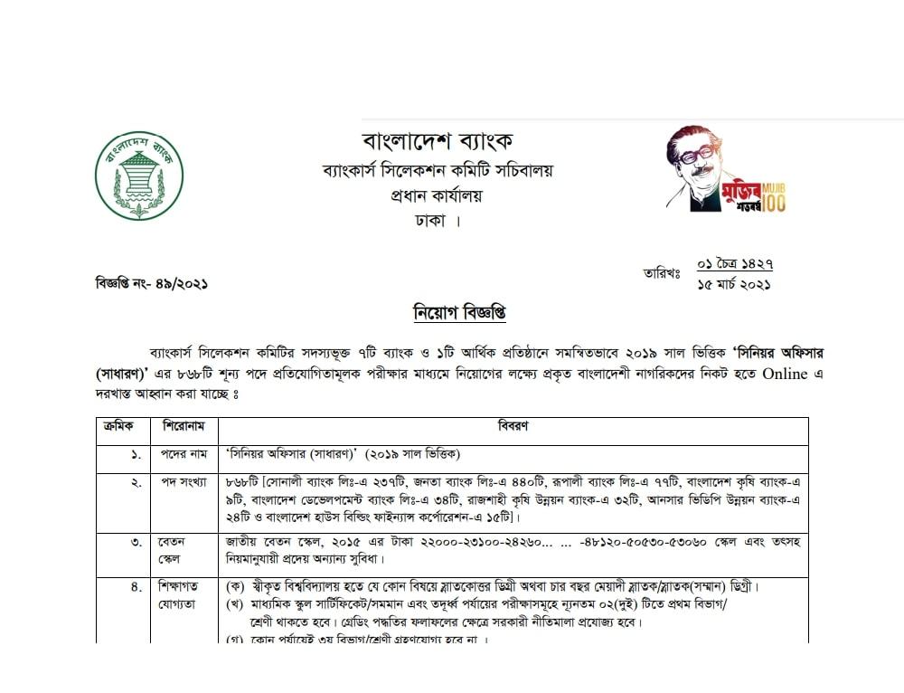 Combined 8 Bank Senior Officer Job Circular 2021 - Jobs Test bd