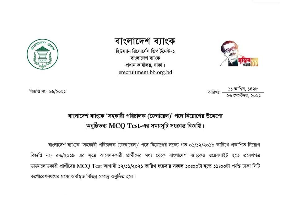 Bangladesh Bank AD MCQ Exam Date 2021